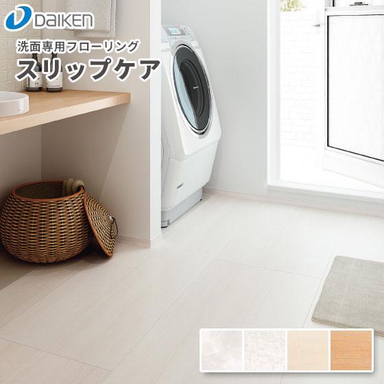 大建工業 洗面専用フローリング スリップケア YN92