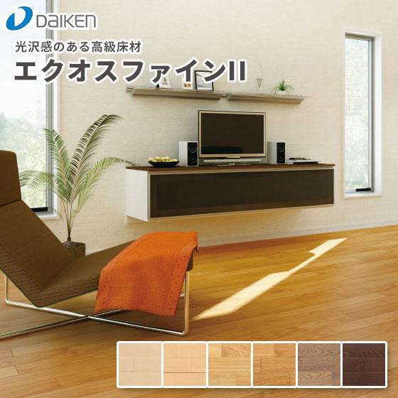 一流メーカーフローリング床材 大建工業 売店 日本製 エクオスファインII YP75