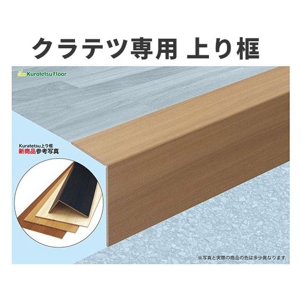 置敷きタイルエコクラテツフロアー専用 木目 上り框