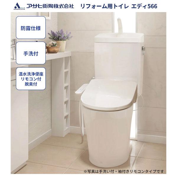 トイレ アサヒ衛陶エディ566セット RA3566NBTR131 リフォーム用 防露仕様 手洗付 温水洗浄便座 リモコンタイプ 脱臭付