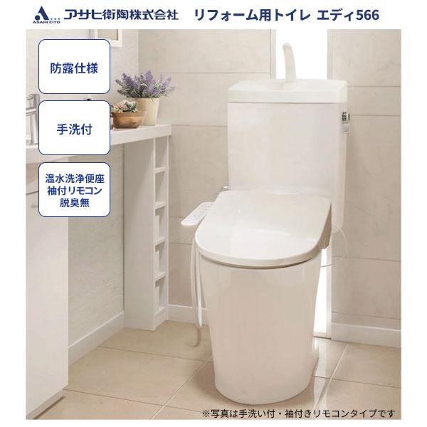 トイレ アサヒ衛陶エディ566セット RA3566NBTR120 リフォーム用 防露仕様 手洗付 温水洗浄便座 袖付きタイプ 脱臭なし