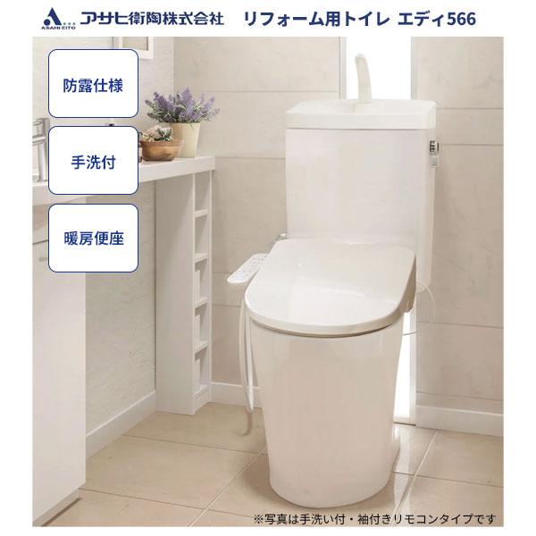 トイレ アサヒ衛陶エディ566セット RA3566NBTR46 リフォーム用 防露仕様 手洗付 暖房便座