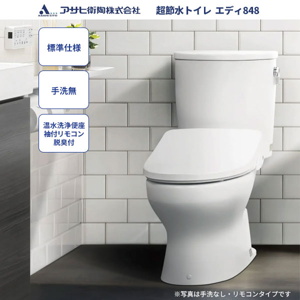 トイレ アサヒ衛陶 エディ848セット RA3848LR130 標準仕様 手洗なし 温水洗浄便座 袖付きタイプ 脱臭付