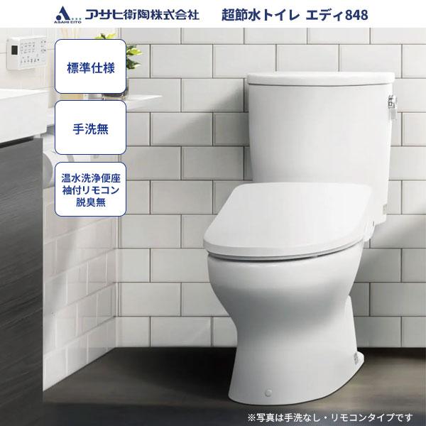 トイレ アサヒ衛陶エディ848セット RA3848LR120 標準仕様 手洗なし 温水洗浄便座 袖付きタイプ 脱臭なし