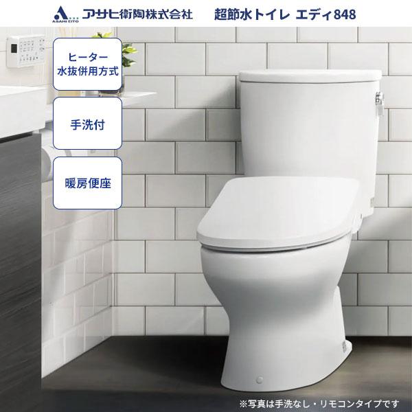 トイレ アサヒ衛陶 エディ848セット RA3848BHTR46 ヒーター 水抜き併用方式 手洗付 暖房便座