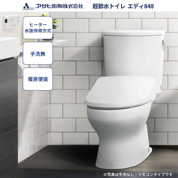 トイレ アサヒ衛陶エディ848セット RA3848BHLR46 ヒーター 水抜き併用方式 手洗なし 暖房便座