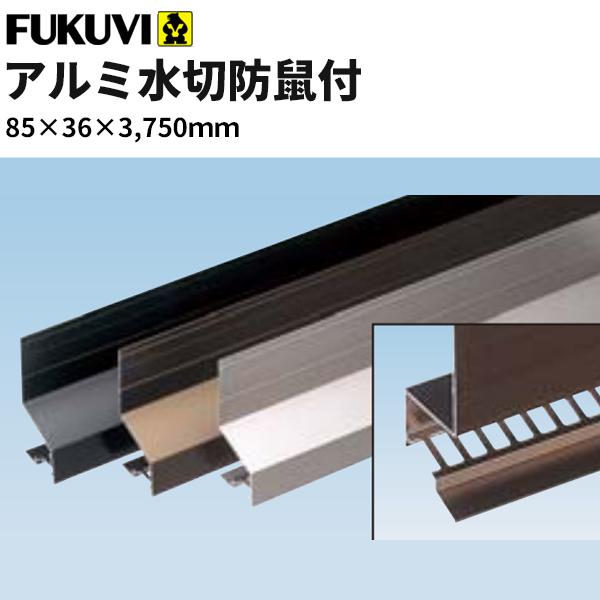 フクビ 床下換気工法用部材 アルミ水切防鼠付 85×36×3750mm AMB36 10本入り