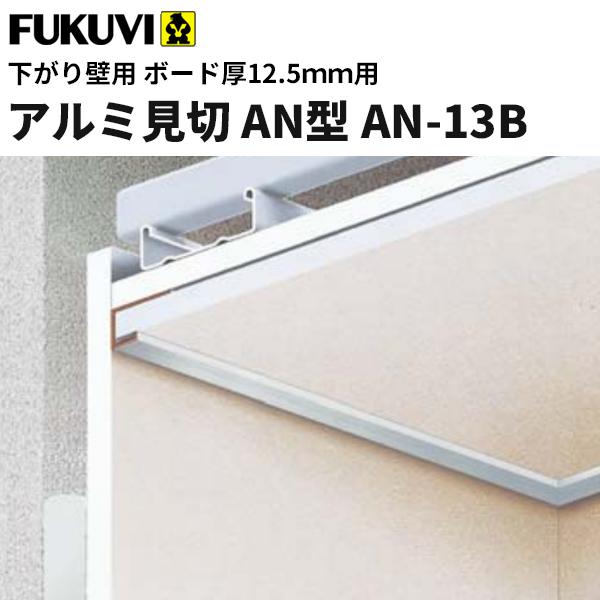 フクビ アルミ製 下がり壁用アルミ見切 AN型 AN-13B(ボード厚12.5mm用 長さ3m)シルバー 長さ3m)シルバー 長さ3m)シルバー 30本入 AN13B 62e