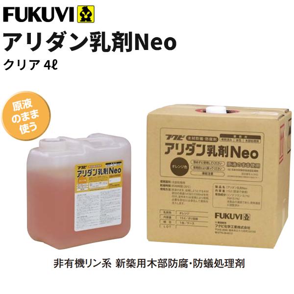 フクビ 非有機リン系新築用木部防腐防蟻処理剤 アリダン乳剤Neo(クリア 4リットル)4缶入 ANNC4L