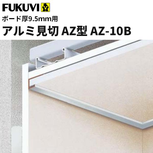 フクビ アルミ製 アルミ見切 AZ型 AZ-10B(ボード厚9.5mm用 長さ3m)シルバー 30本入 AZ10B