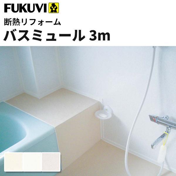 浴室・脱衣室などサニタリー全般に使用できる抗菌仕様パネル フクビ 浴室・サニタリー内装材 バスミュール 抗菌・UV塗装(300×3000mm) 8枚入り カラー3色 bm3