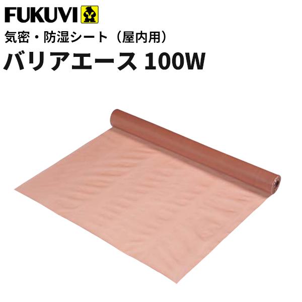 フクビ 気密防湿シート(屋内用) バリアエース100W 0.1mm×2000mm×100m巻 BRA100W 1巻