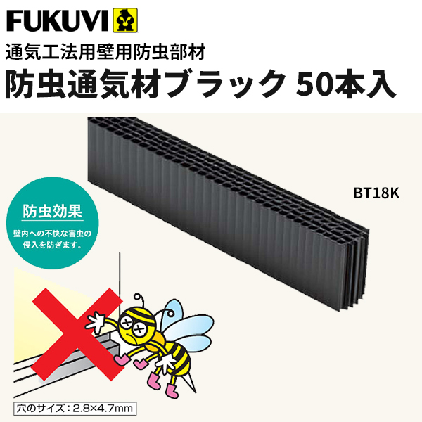 フクビ 通気工法用壁用 防虫通気ブラック18 1000×30×17mm BT18K 50本入り