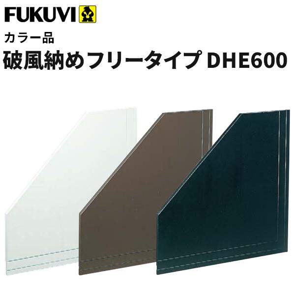 フクビ 窯業系不燃 セミックス破風納めフリータイプ カラー品DHE600 600×600mm  2枚入 DHE60