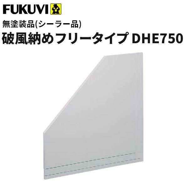 フクビ 窯業系不燃 セミックス破風納めフリータイプ 無塗装品(シーラー品)DHE750 750×750mm  2枚入 DHE75