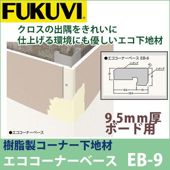 フクビ 樹脂製コーナー下地材 エココーナーベースEB-9(9.5mm厚ボード用)2.6m 40本入 EB9