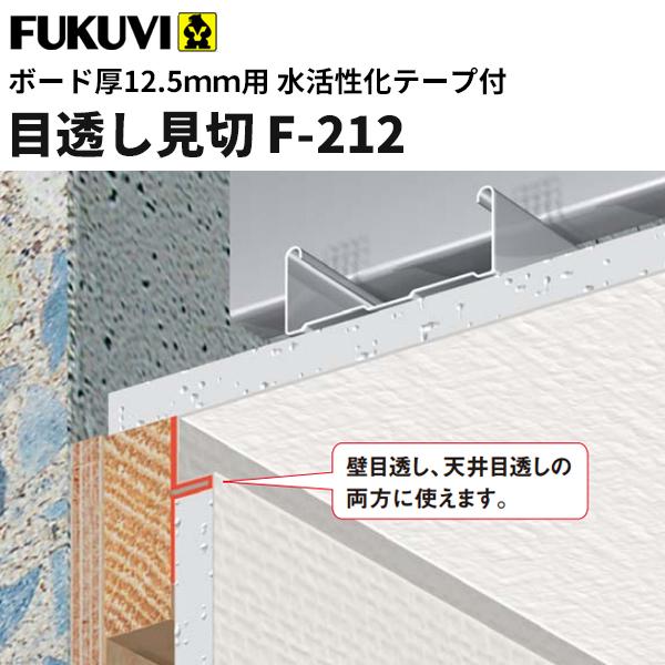 フクビ 樹脂製 目透し見切テープ付 F-212(ボード厚12.5mm用 長さ2m)白 100本入 F212