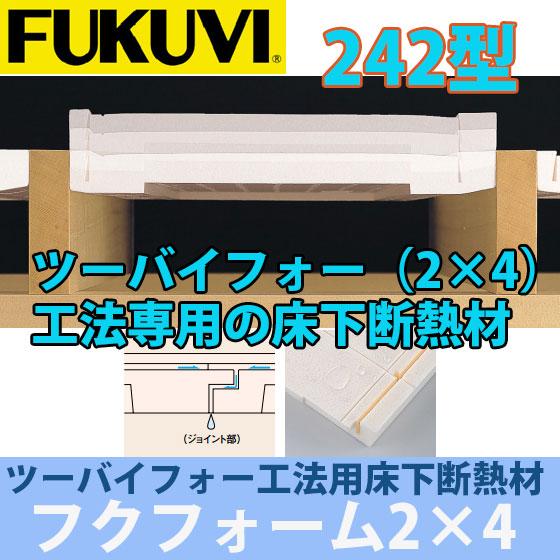 フクビ ツーバイフォー用床下断熱材 フクフォームツーバイフォー(2×4) 242型 納まり417~421mm 2坪入り F242