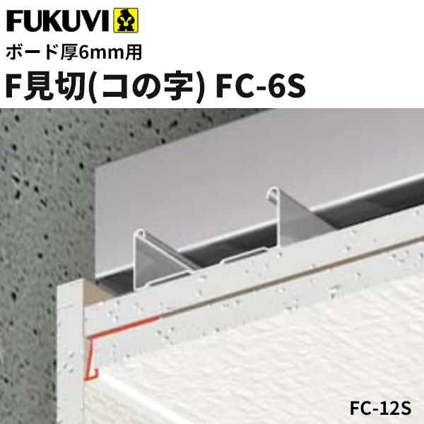 ボード厚で選べるF見切り フクビ 樹脂製 F見切 FC-6S(ボード厚6mm用 長さ1.82m)白 100本入(ジョイント付) FC6S