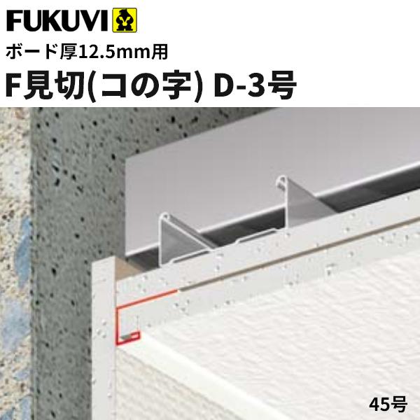 数量限定セール  長さ1.82m)白 100本入(ジョイント付) FD3:ビバ建材通販  フクビ 樹脂製 F見切 D-3号(ボード厚12.5mm用-木材・建築資材・設備