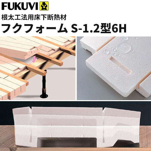 フクビ 根太工法用床下断熱材 フクフォーム S-1.2型6H 納まり258~263mm 2坪入り FFS12H