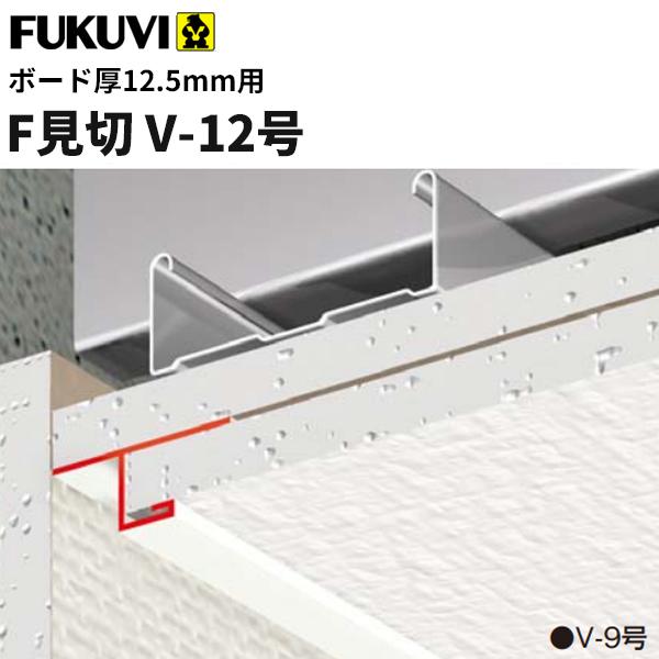フクビ 樹脂製 F見切 V-12号(ボード厚12.5mm用 長さ1.82m)白 100本入(ジョイント付) FV12