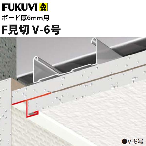 フクビ 樹脂製 F見切 V-6号(ボード厚6mm用 長さ1.82m)白 100本入(ジョイント付) FV6