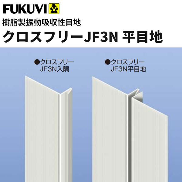 フクビ 樹脂製振動吸収性目地 クロスフリーJF3N平目地(2.5m) ミルキーホワイト 50セット入 JF3R