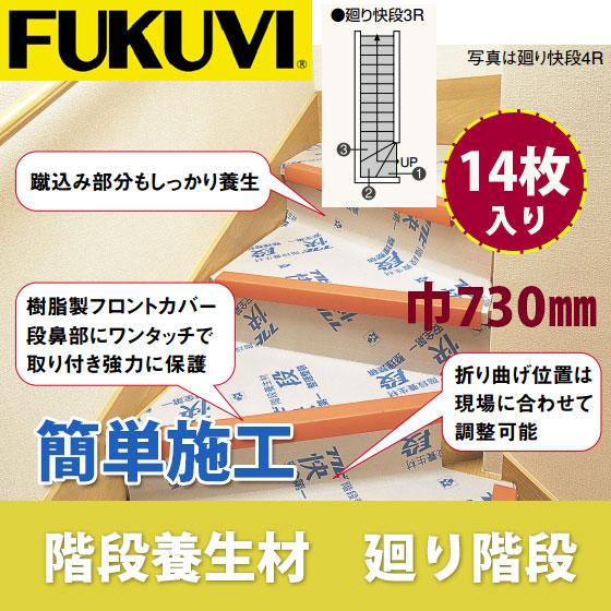 フクビ 階段養生材 快段 右廻り階段用 巾730×4.6mm(厚) KDANM3R 14枚セット