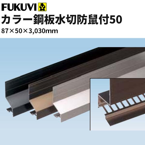 フクビ 床下換気工法用部材 カラー鋼板水切防鼠付50 87×50×3030mm KMB50 15本入り