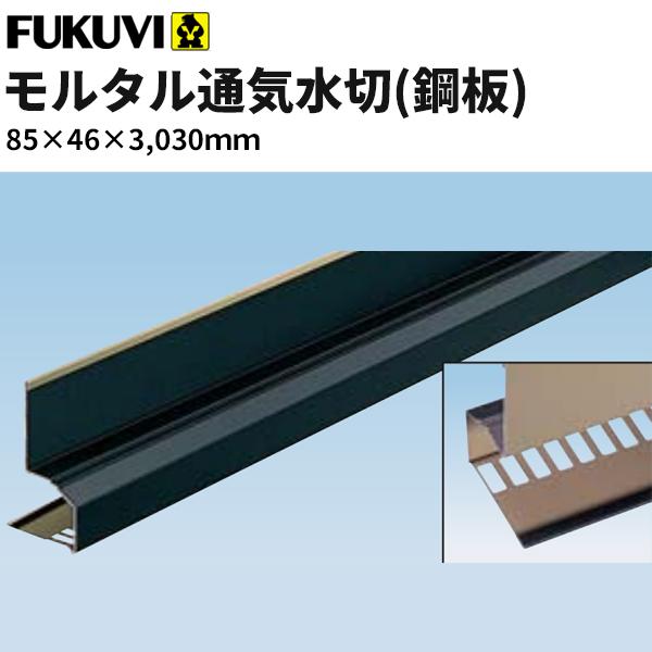 フクビ 床下換気工法用部材 モルタル通気水切(鋼板)KMMK  85×46×3030mm 15本入り