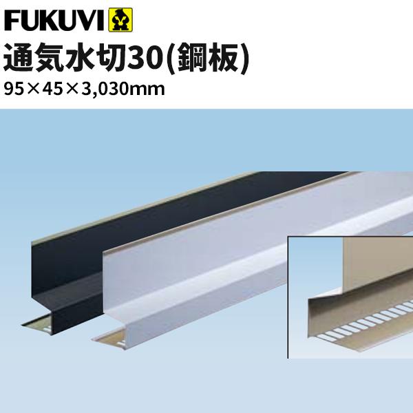 フクビ 床下換気工法用部材 通気水切30(鋼板)KMT30  95×45×3030mm 15本入り
