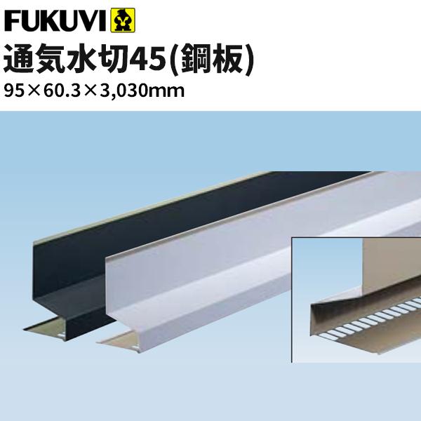 フクビ 床下換気工法用部材 通気水切45(鋼板)KMT45  95×60×3030mm 15本入り