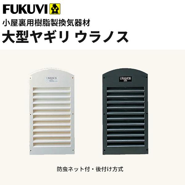 フクビ 小屋裏用樹脂製換気器材 大型ヤギリ ウラノス KNKU 4個入り