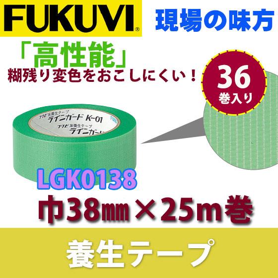 フクビ 養生テープ 養生テープ 養生テープ ラインガード K-01 巾38mm×長さ25m巻 LGK0138 36巻入り 24c