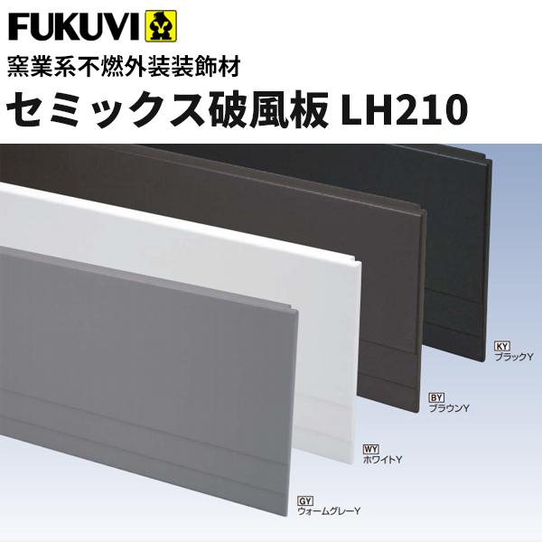 フクビ 窯業系不燃 無機系塗装 セミックス破風板 LH210 3030mm 2本入 LH21