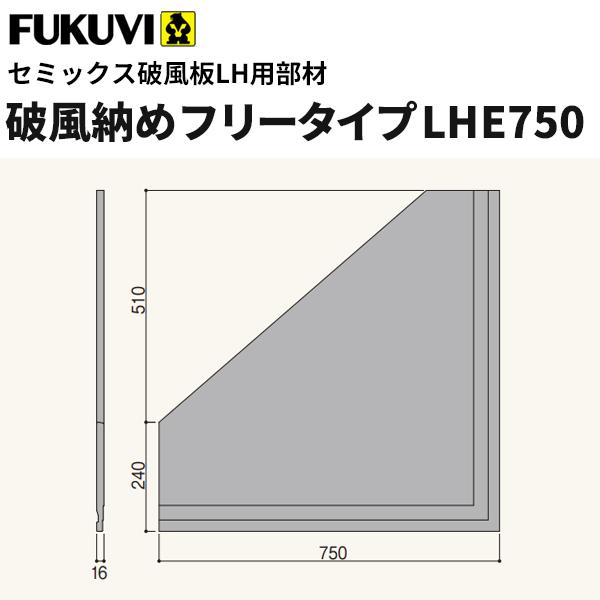 フクビ 窯業系不燃 無機系塗装 セミックス破風板LH 破風納めフリータイプ LHE750 750×750mm 2枚入 LHE75