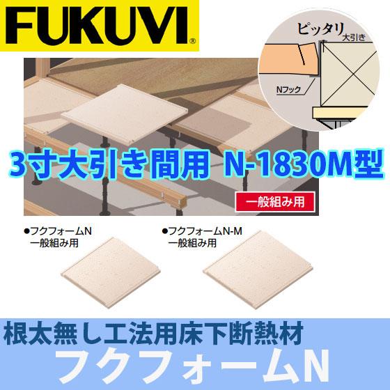 フクビ 床下断熱材 フクフォームN-M N-1830M型 内寸902.5~910mm対応 4m2入り N1830M
