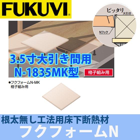 フクビ 床下断熱材 フクフォームN-MK N-1835MK型 内寸887.5~895mm対応 4m2入り N1835MK