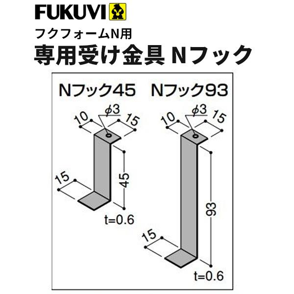 フクビ 床下断熱材 フクフォームN専用受け金具 Nフック45 15×45mm NF45 3200個入り