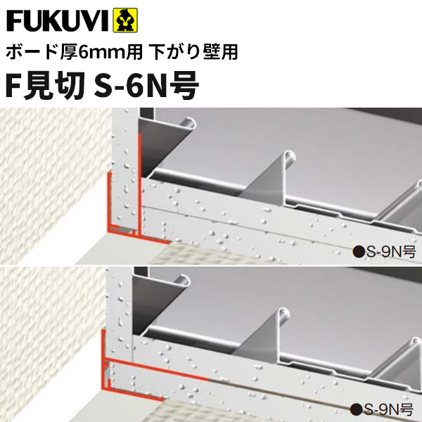 フクビ 樹脂製 下がり壁用F見切 S-6N号(ボード厚6mm用 長さ2m)白 50本入(ジョイント付) S6N