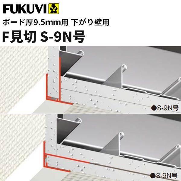 フクビ 樹脂製 下がり壁用F見切 S-9N号(ボード厚9.5mm用 長さ2m)白 50本入(ジョイント付) S9N