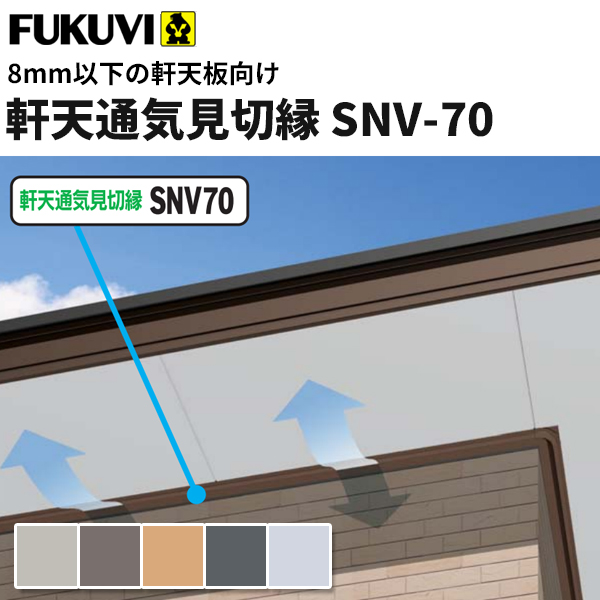 フクビ 軒天通気見切縁(8mm以下軒天板) SNV70-8 82×1820mm SNV78 40本入り