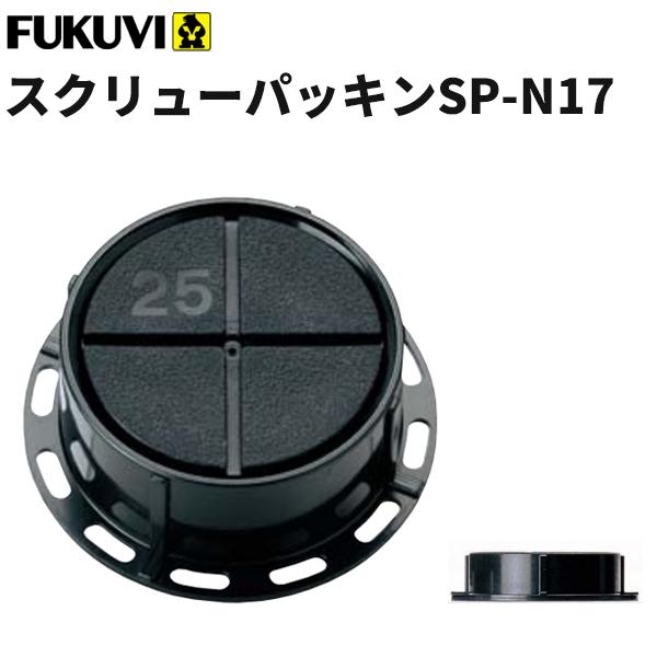 フクビ 壁面 壁アジャスター工法 スクリューパッキンSP-N17 (17~29mm)ブラック 300個入(専用ドライバー1本付)SPN17