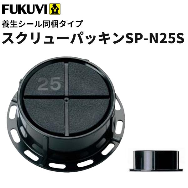 フクビ 壁面 壁アジャスター工法 スクリューパッキンSP-N25S 養生シール同梱タイプ(25~43mm)ブラック 300個入(専用ドライバー1本付)SPN25S