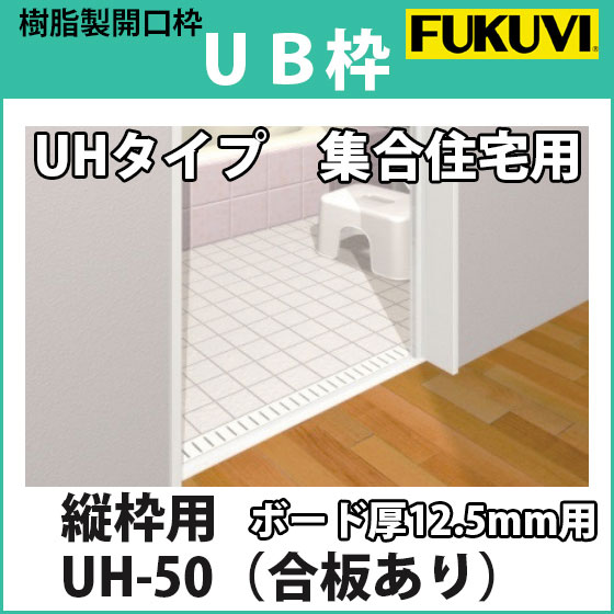 フクビ 浴室樹脂製開口枠 UB枠 UHタイプ集合住宅用 縦枠用 UH-50(合板あり)ボード厚12.5mm用 2000mm ホワイト 10本入 UH5H202