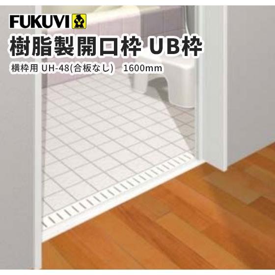 フクビ 浴室樹脂製開口枠 UB枠 UHタイプ集合住宅用 横枠用 UH-48(合板なし) 1600mm ホワイト 10本入 UH5W16