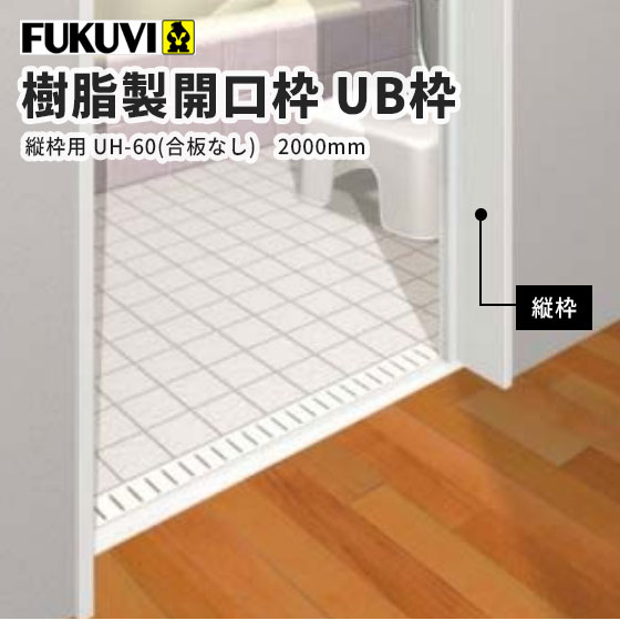 フクビ 浴室樹脂製開口枠 UB枠 UHタイプ集合住宅用 縦枠用 UH-60(合板なし) 2000mm ホワイト 10本入 UH6H20