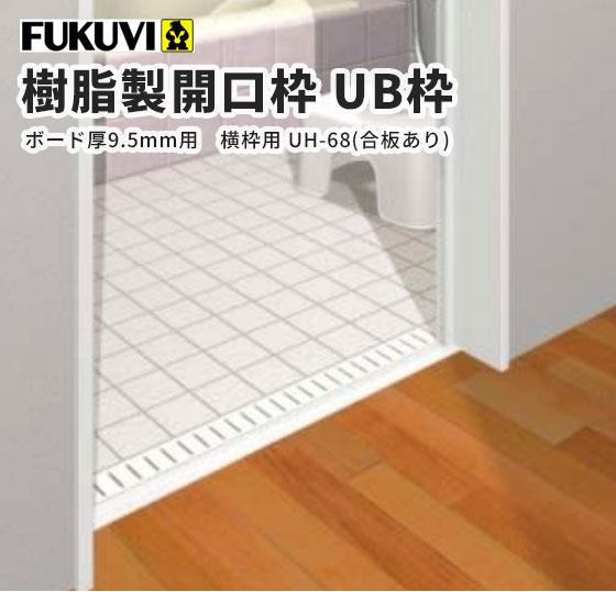 フクビ 浴室樹脂製開口枠 UB枠 UHタイプ集合住宅用 横枠用 UH-68(合板あり)ボード厚9.5mm用 1800mm ホワイト 10本入 UH7W189