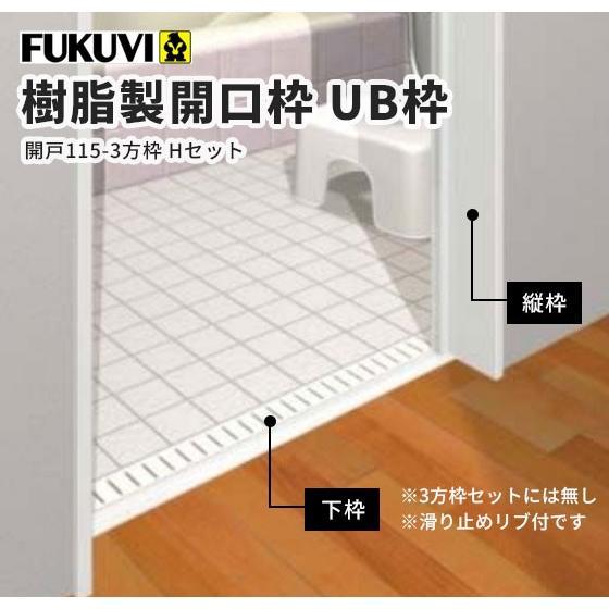 フクビ 浴室樹脂製開口枠 UB枠セット 3方枠開戸(115-3方枠Hセット) ホワイト UR11D23